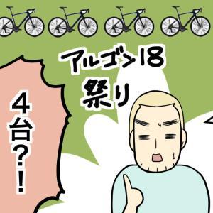 自転車先進国でロードバイク始めてみた@沼編91
