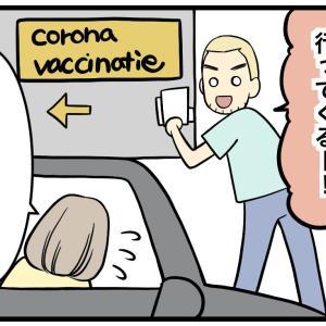 【オランダ】コロナワクチンすったもんだで打った話8