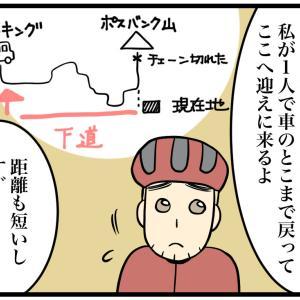 山へ遠征に行ったらチェーンが切れちゃった話④【ロードバイク】