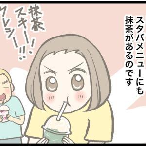 夏に楽しみな飲み物抹茶フラペチーノ