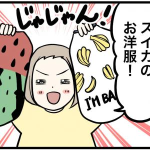 日本から調達したワンコ服の可愛さがたまらない