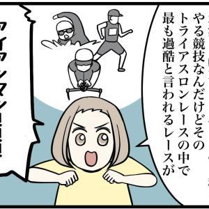 初めてできたライド友はアイアンマン②【ロードバイク】