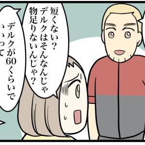 初めてできたライド友はアイアンマン③【ロードバイク】