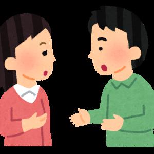 夫と妻の意見の違い