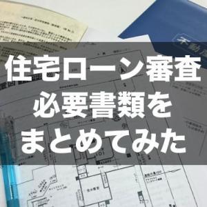 住宅ローン本審査申請