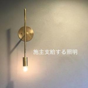 照明の施主支給を考える