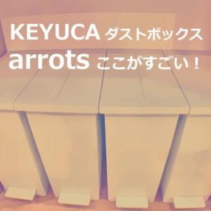 KEYUCAのダストボックス arrotsのここがすごい!