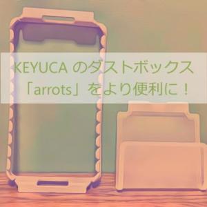 KEYUCAのダストボックス 「arrots」をより便利に!