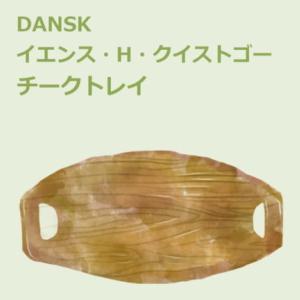 イエンス・H・クイストゴー DANSKのチークトレイ 800シリーズ