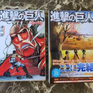 「進撃の巨人」最終巻!!日本からまた荷物が届いた~