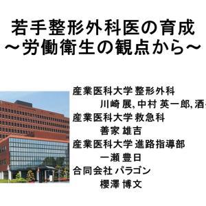 第94回日本整形外科学会総会シンポジウムでメンタル産業医が共同演者