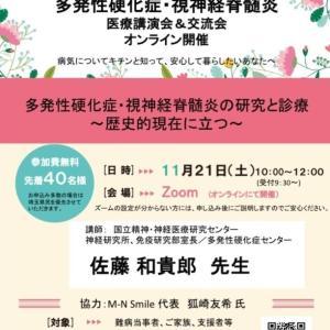 オンライン医療講演会