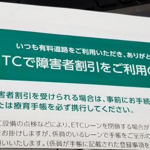 ETC 割引