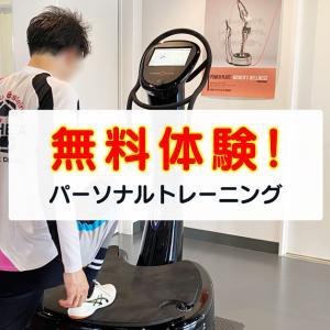 【コロナ太りダイエット】富山の格安パーソナルジム無料体験!15分で効果抜群☆