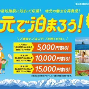 【疑問解消&申込方法】富山県の地元で泊まろう!県民割引キャンペーンの内容