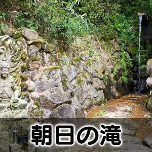 【朝日の滝】レアな観光名所!不治の病も治すと噂の「とやまの名水」【飲めません】