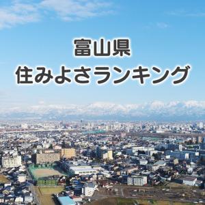 【住みよさランキング2020】過去4年と比較!富山は評価ダウン↓50位以内3つ...