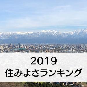 【住みよさランキング2019】過去3年と比較!富山5都市が50位以内ランクイン☆