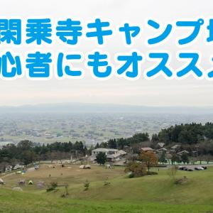 【閑乗寺公園で山キャンプ】テントレンタルで初心者もOK☆景色最高のキャンプ場!