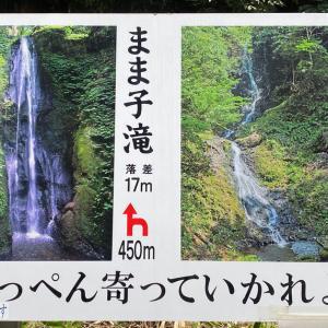 【笠取の滝&まま子滝】富山県上市町の穴場観光スポットに行ってきた!