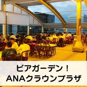 【ANAビアガーデン富山】ビールとホテルの料理が最高!富山城の夜景も贅沢☆