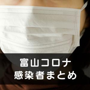 【富山のコロナ感染者データ】いつ、何人、何歳のどんな性別や職業の人が感染したの?