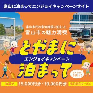 【とやまに泊まってエンジョイ】1万〜1万5千円割引のキャンペーン☆富山市民限定!