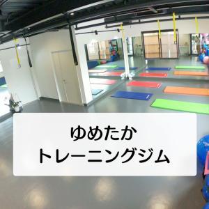 【ゆめたかトレーニングジム】二口町のセミパーソナルジムを体験してきた!