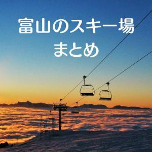 【富山のスキー場2020まとめ】オープン日・リフト料金・ゲレンデ比較!