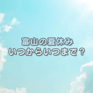 【富山県の夏休みは期間短縮】いつからいつまで?市町村別まとめ!