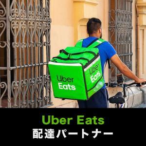 【Uber Eats 富山の配達パートナー】登録方法や手順、報酬を紹介します!