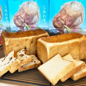 【行ってきた】高級食パン 不思議なじいさん!富山県入善町に有名プロデューサーのパン屋オープン!