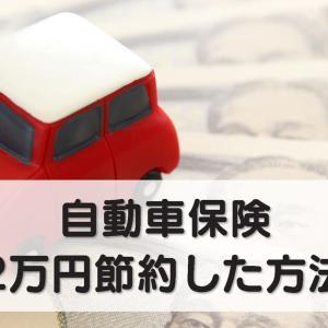【自動車保険の節約】2万円安くなった話!一括見積もり比較が楽でお得☆