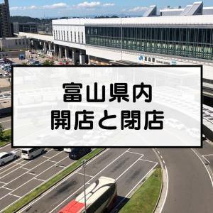 【新店・閉店まとめ】富山県内の新規オープンなどの店舗情報【日付順】