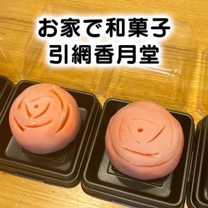 【和菓子作り体験キット】引網香月堂「お家で和菓子 練りきり」体験レビュー!