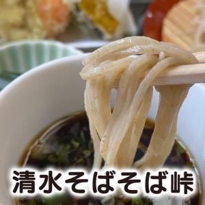 【清水そばそば峠】地場で採れた山菜の天ぷらが最高【山田村の蕎麦屋】