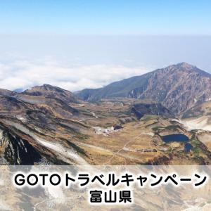 【GOTOトラベルキャンペーン】富山県在住者、富山観光者向け情報まとめ!