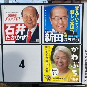 【誰に投票する?】富山県知事選挙2020、立候補者と政策まとめ!