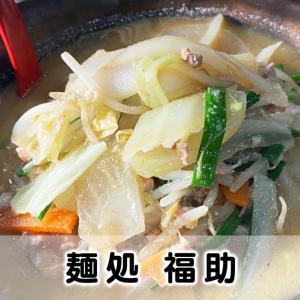 【麺処 福助】富山市五福の味噌野菜ラーメン食べてきた【メニューや駐車場】