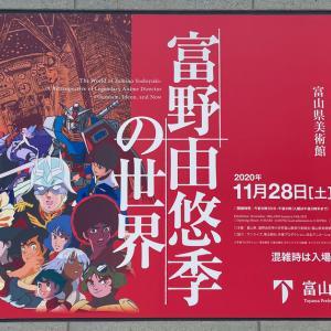 【富野由悠季の世界 富山】ガンダム、立山を臨む【前売券やチケット情報など】