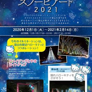 【富山スノーピアード2020-2021】イルミネーションなど冬の定番企画!