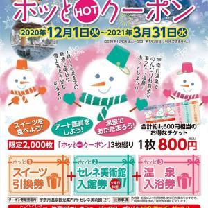 【宇奈月ホットクーポン】温泉+スイーツ+アートがお得【限定2,000枚】