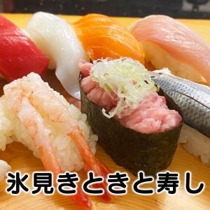 【氷見きときと寿し富山】寿司ランチが美味くて安い【メニュー&料金】