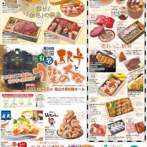 【全国有名駅弁とうまいもの大会2021】富山大和に美味いものが集結!