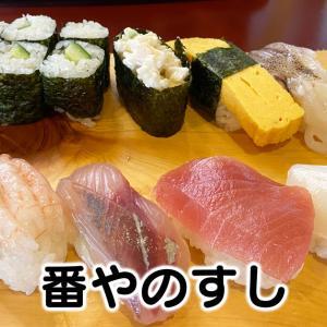 【番やのすし】回転寿司屋の限定すしランチ【メニュー&料金】