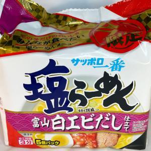 【食べてみた】サッポロ一番塩ラーメンの富山白えびだし仕立て!