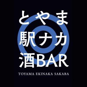 【とやま駅ナカ酒BAR2021】富山の日本酒14蔵元20種ほどの新酒【有料試飲】