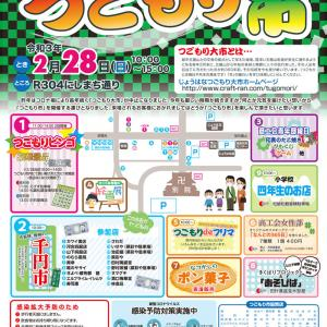 【城端つごもり大市2021】2月末の恒例イベント【千円均一大市も】