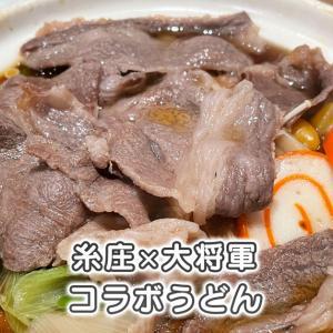 【食べてきた】糸庄×焼肉大将軍コラボうどん【メニュー&価格】