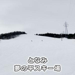 【となみ夢の平スキー場】富山湾まで見渡せる絶景【リフト券・ゲレンデ・アクセス】